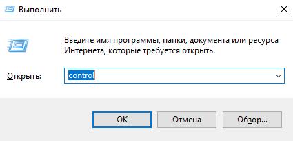 """Команда control в приложении """"Выполнить"""" Windows"""