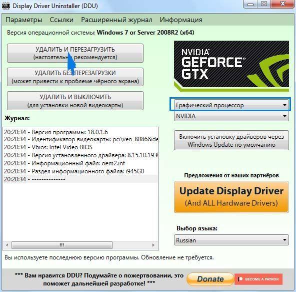 Удаление драйверов видеокарты в DDU