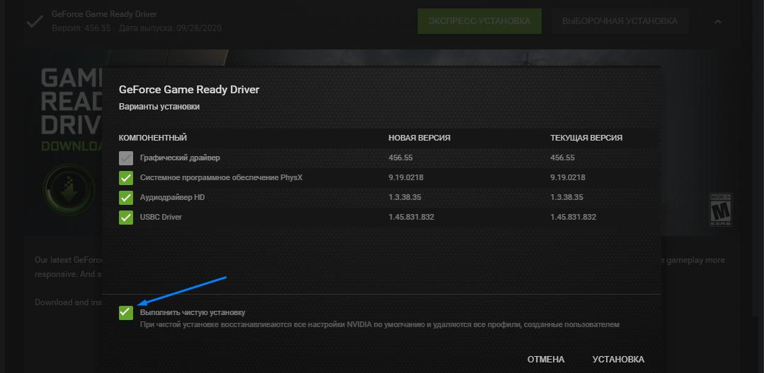 Чистая установка драйверов видеокарты в Geforce Experience