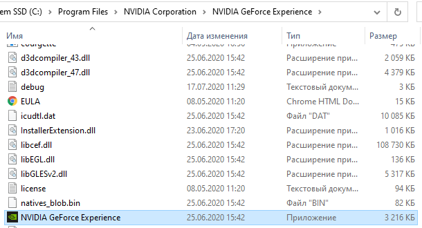 Путь на компьютере к Geforce Experience