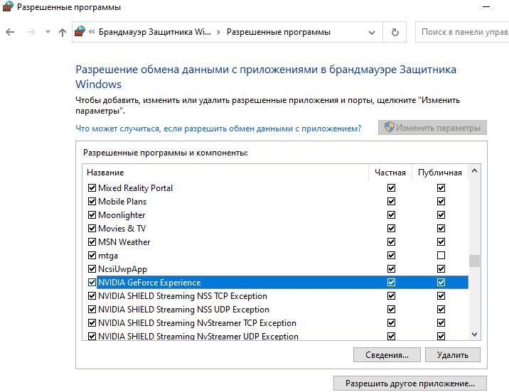 Настройки брандмауэра Windows для Geforce Experience
