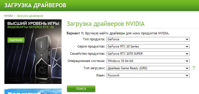 Поиск драйверов на официальном сайте NVIDIA