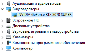 Видеоадаптеры в диспетчере устройств Windows